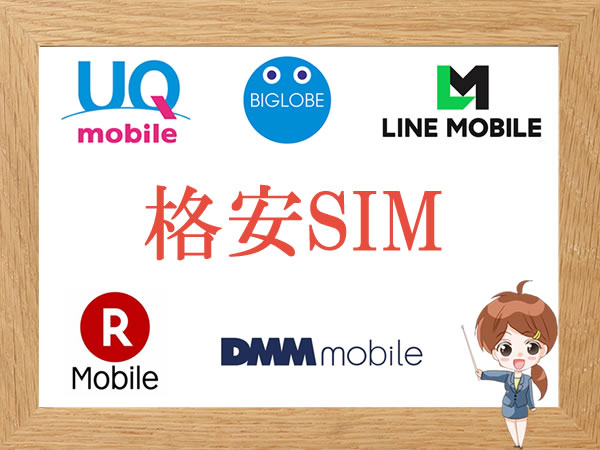 Top-5-most-popular-cheap-sim-in-Japan
