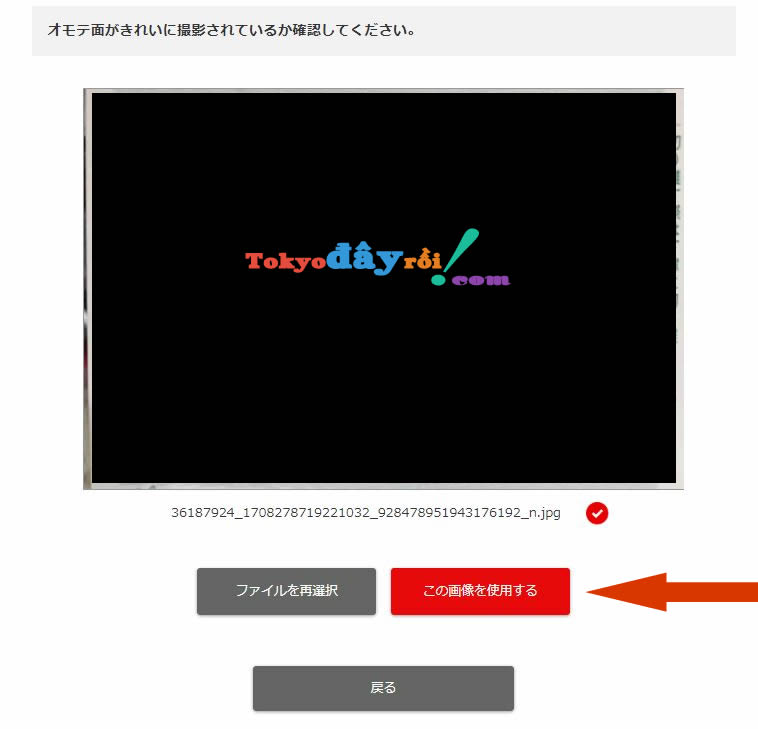 upload-giay-to-ufj